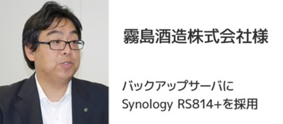 Synologyラックマウント型NASストレージ 霧島酒造株式会社様