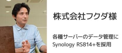 Synologyラックマウント型NASストレージ 株式会社フクダ様