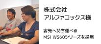 MSIモバイルワークステーション 株式会社アルファコックス様