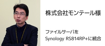 Synologyラックマウント型NASストレージ 株式会社モンテール様
