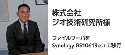 Synologyラックマウント型NASストレージ 株式会社ジオ技術研究所様