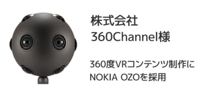 3D 360度VRカメラ NOKIA OZO 株式会社360Channel様