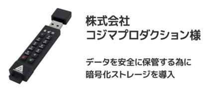 Apricorn暗号化セキュリティ対応USBメモリー 株式会社コジマプロダクション様
