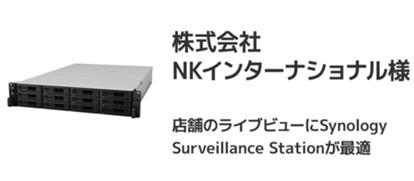 Synology Surveillance Station 株式会社NKインターナショナル様