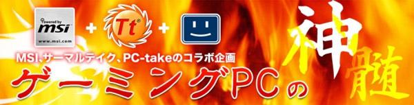 PC-takeオリジナルコラボPC Powered by MSI & Thermaltake Edition 製品画像