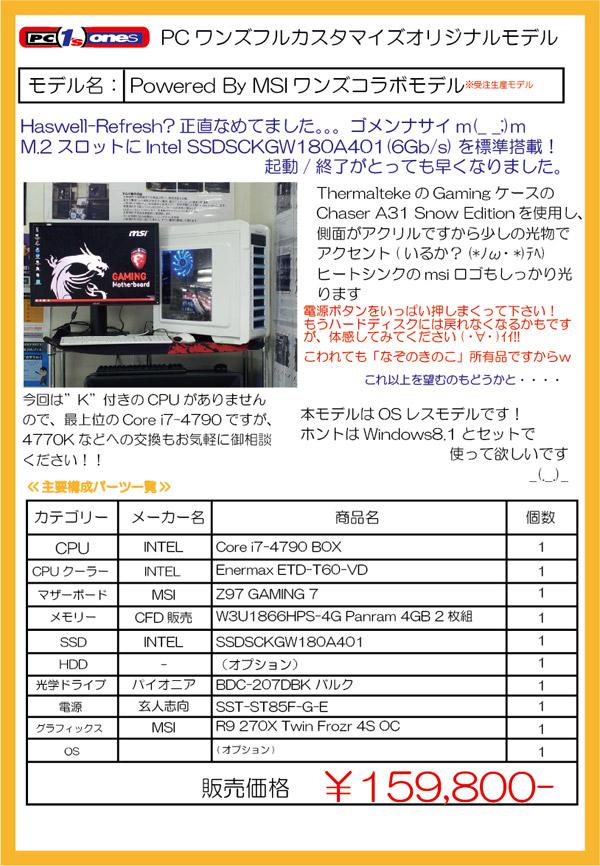 i7-4790/R9-270Xモデル