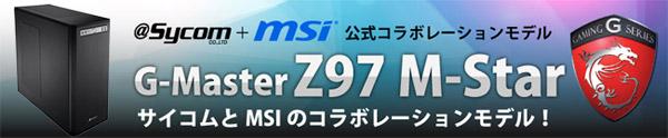 G-Master Z97 M-Star 製品画像
