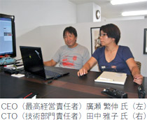 CEO(最高経営責任者)廣瀬 繁伸氏、CTO(技術部門責任者)田中 雅子氏
