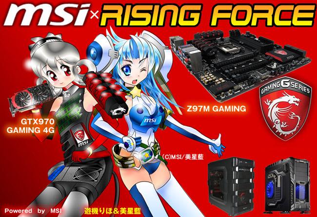 RISINGFORCE ゲームPC/りほ&藍スペシャル 製品画像