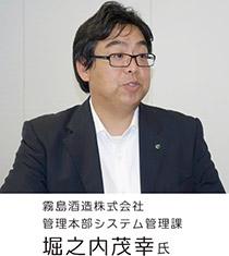 霧島酒造株式会社 管理本部システム管理課 堀之内茂幸氏