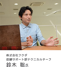 株式会社フクダ 店舗サポート部テクニカルチーフ 鈴木聡氏
