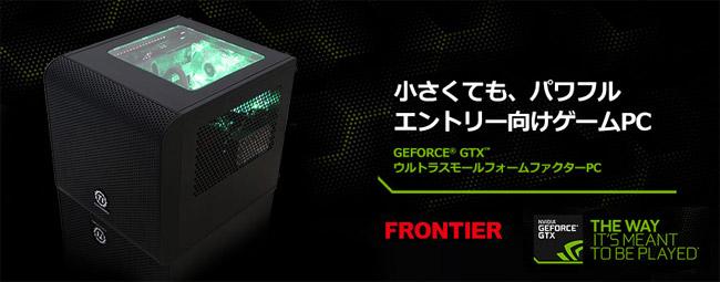 FRONTIER ゲーマーズ GMシリーズ 製品画像