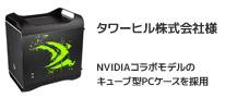 NVIDIAコラボレーションモデルのBitFenix社製キューブPCケースを採用