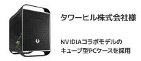 NVIDIAコラボレーションモデルのBitFenix社製キューブPCケースを採用したWATCHDOGS推奨モデル