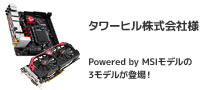 アークコラボレーションモデルにMSI製マザーボード・グラフィックボードを採用
