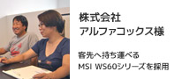ハイエンドなPCが必要となる、3DレンダリングやレイトレーシングなどにMSI WS60シリーズを採用