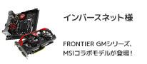 FRONTIER ゲーマーズ GMシリーズにMSI製マザーボード・グラフィックスボードを採用