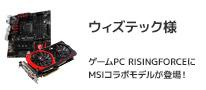 ゲーミングPC「ライジングフォース」にMSI製マザーボード・グラフィックボードを採用