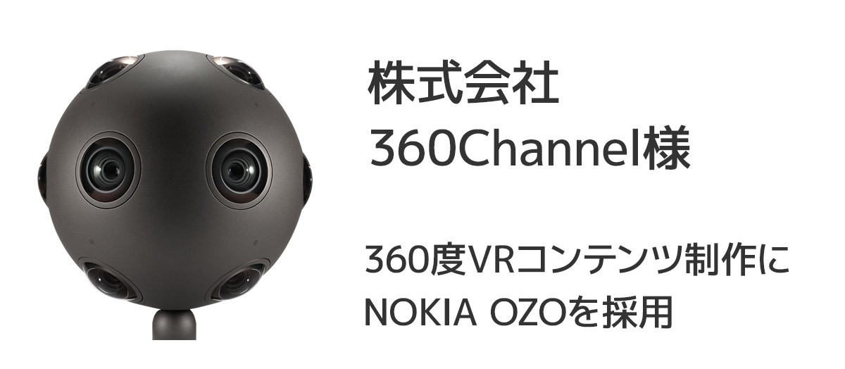 NOKIA OZOを活用した360度VRコンテンツ制作