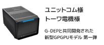 Thermaltake社製 Urban SD1を採用したエントリーモデルのGPUコンピューティングマシン
