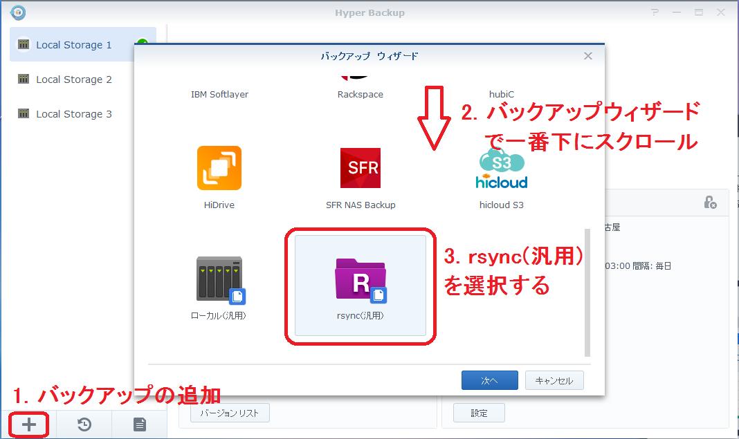 rsync (汎用)