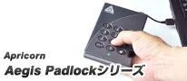 パスワードでがっちりブロック! 厳重なセキュリティロックに対応するApricorn製ポータブルHDD「Aegis(イージス) Padlockシリーズ」