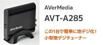 デジアナ変換サービスの終了対策に最適! アナログテレビを簡単に地デジ化できるAVerMedia TECHNOLOGIES製小型チューナー「AVT-A285」