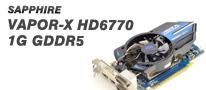 旧世代からの乗り換えにオススメ!SAPPHIRE VAPOR-X HD6770 1G GDDR5 PCI-E DUAL DVI-I/HDMI/DP OC VERSION