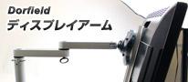 スペースを思いのままに! アルミ素材のオシャレなディスプレイアーム「EGL-202」「EGL3-202」