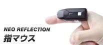ひとさし指にはめて空中で操作。NEO REFLECTION製の超小型エアマウス「指マウス」