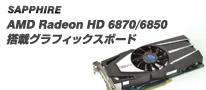 静音仕様の独自クーラーを採用、人気チップ「AMD Radeon HD 6870/6850」搭載のSapphire Technology製グラフィックボード