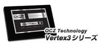 500MB/秒オーバーと爆速!6Gbps対応のOCZ Technology製SSD「Vertex3」