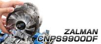 大型ファンを2つ搭載し、オーバークロックにも最適なCPUクーラー「CNPS9900DF」
