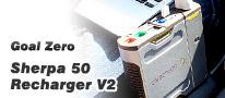 緊急時にも対応可能、ACインバーターと合体してノートPCとタブレットまで給電できる「Sherpa 50 Recharger V2」