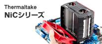 空冷最強か!? デュアルファン&ファンコンの超強力CPUクーラー「NiC」シリーズ