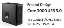 冷える仕掛けが満載のミドルタワー「Core 3000 USB 3.0」