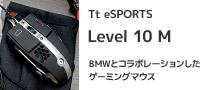BMWとコラボレーションした近未来的デザインのゲーミングマウス「Level 10 M」