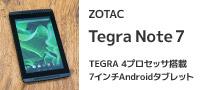 高性能ながら価格が手ごろ、ペン入力も快適な7インチタブレット「ZOTAC Tegra Note 7」(前編)