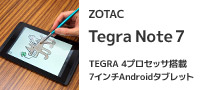 高性能ながら価格が手ごろ、ペン入力も快適な7インチタブレット「ZOTAC Tegra Note 7」(後編)