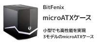 小型でも高性能を実現できるBitFenixのmicroATXケース