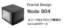 ユニークな「2部屋」構造のmicroATXケース「Node 804」