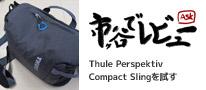 市ヶ谷でレビュー「Thule Perspektiv Compact Sling」