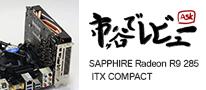 市ヶ谷でレビュー「SAPPHIRE Radeon R9 285 ITX COMPACT」