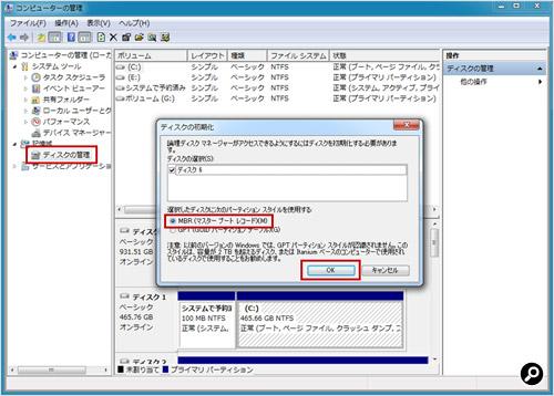 ディスクの管理プロパティ画面