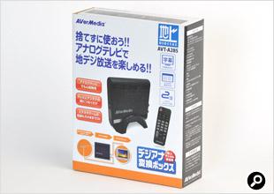 AVT-A285の製品パッケージ
