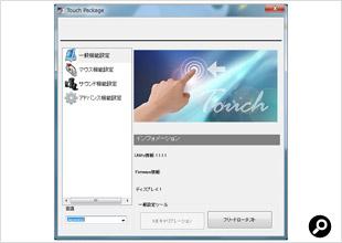 タッチ機能の設定画面