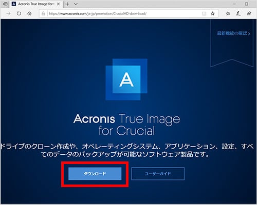 Acronis True Image for Crucialを使用