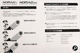 Nomad 7説明書