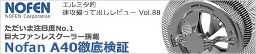 エルミタ的速攻撮って出しレビュー Vol.88 ただいま注目度No.1巨大ファンレスクーラー搭載 Nofan A40徹底検証