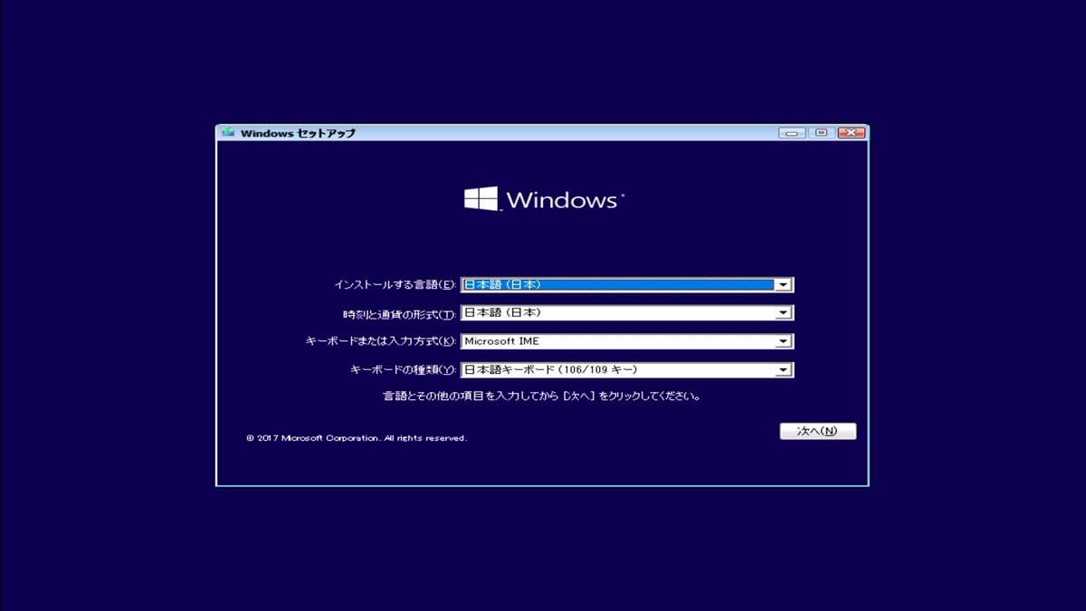 自作PCの作り方【手順その4】Windows 10とデバイスドライバーを ...